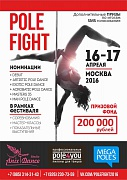 Pole Fight 16-17.04.2016 (ex.Dance First Battle)
